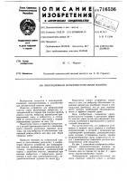 Патент 716536 Вибрационная зерноочистительная машина