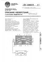 Патент 1566219 Устройство для измерения угла наклона объекта