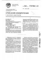 Патент 1721561 Способ вибросейсмической разведки
