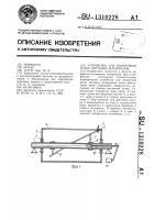 Патент 1310228 Устройство для поперечной резки листовых материалов