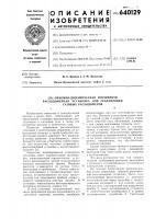 Патент 640129 Объемно-динамическая поршневая расходомерная установка для градуировки газовых расходомеров