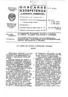 Патент 441894 Машина для подбора и измельчения срезанных ветвей