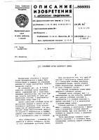 Патент 866005 Отбойный орган валичного джина