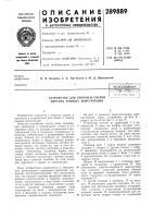Патент 289889 Устройство для сборки и сварки упругих рамных конструкцийпди'!тно-тех'1г1^:п^йп| ь'':зл''ют;:ка j