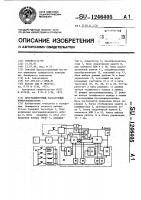 Патент 1246405 Программируемый тастатурный номеронабиратель