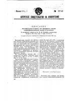 Патент 39742 Выносная рама (стрела) для фрезерного орудия торфообрабатывающих машин и установок