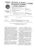 Патент 747669 Устройство для сварки шаровых резервуаров из меридиональных лепестков