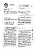 Патент 1800227 Устройство для охлаждения пара