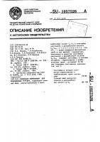 Патент 1057526 Смазочная композиция для фрикционных передач