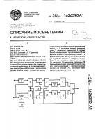 Патент 1626390 Устройство компенсации помех