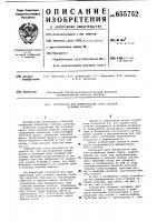 Патент 655752 Устройство для формирования слоя стеблей лубяных культур