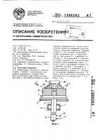 Патент 1388243 Сварочный вращатель