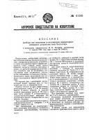 Патент 41235 Прибор для испытания и регулировки парораспределительного устройства типа вестингауз
