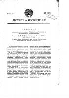 Патент 1376 Дополнительный полюс большого магнитного сопротивления в динамо-машинах