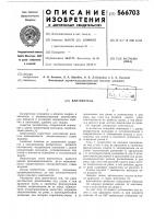 Патент 566703 Кантователь