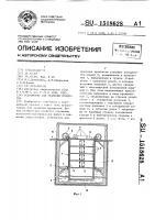 Патент 1518628 Устройство для хранения продуктов