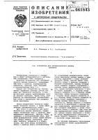 Патент 661843 Устройство для автоматического вызова абонента