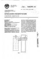 Патент 1666393 Устройство для загрузки и выгрузки решет из клетей
