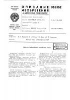 Патент 355352 Способ защитного покрытия торфавсесоюзнаявдшв^бшсш, гка