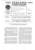 Патент 929981 Способ загрузки шихтовых материалов в печь и устройство для его осуществления