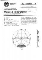 Патент 1055401 Измельчитель растений