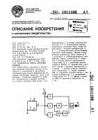 Патент 1411189 Сигнализатор износа тормозных накладок