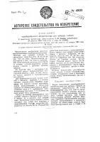 Патент 41633 Однобарабанный декортикатор для лубяных стеблей