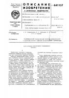 Патент 641157 Привод штангового глубинного насоса