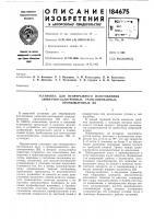 Патент 184675 Установка для непрерывного изготовления