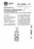 Патент 1229043 Гидравлический пресс