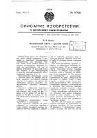 Патент 57831 Лесовалочный станок с круглой пилой