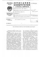 Патент 618229 Поточная линия для изготовления электродов