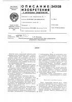 Патент 243138 Патент ссср  243138