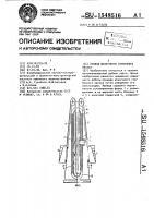 Патент 1548516 Привод штангового глубинного насоса