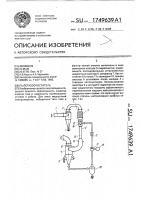 Патент 1749639 Пылегазоочиститель