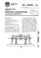 Патент 1469005 Устройство для очистки рельсов и рельсовых скреплений