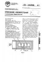 Патент 1252946 Преобразователь свч