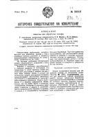 Патент 39316 Машина для обработки кенаора
