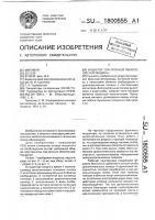 Патент 1800555 Индуктор синхронной явнополюсной машины