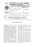Патент 316408 Очиститель вороха хлопка