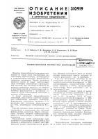 Патент 310919 Термостабильная полимерная композициявсесоюзнаяштт- пшчмбиблио-ека