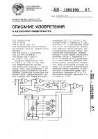 Патент 1292190 Дифференциальная система