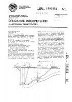 Патент 1583552 Способ прокладки подводного кабеля