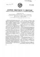 Патент 40999 Автоматический регулятор впуска воды в конденсатор