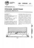 Патент 1289424 Способ разработки лесосеки
