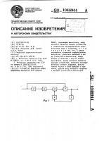 Патент 1046944 Устройство выделения информационных импульсов при наличии помех