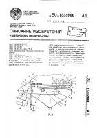 Патент 1535900 Устройство для очистки лубоволокнистого материала