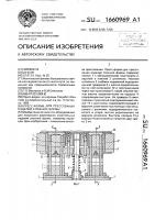 Патент 1660969 Пресс-форма для прессования изделий сложной формы