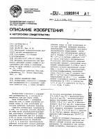 Патент 1595914 Способ обработки кожи