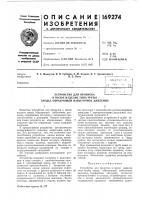 Патент 169274 Устройство для пропускаь,=«^